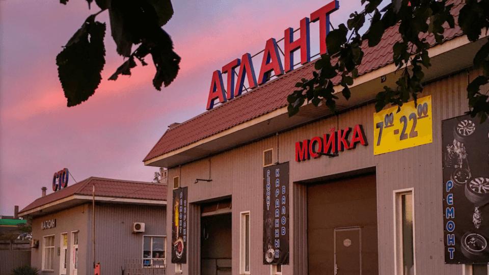 Атлант-Авто, Автомойка, 2021, улица Макара Мазая, 41, записаться, отзывы