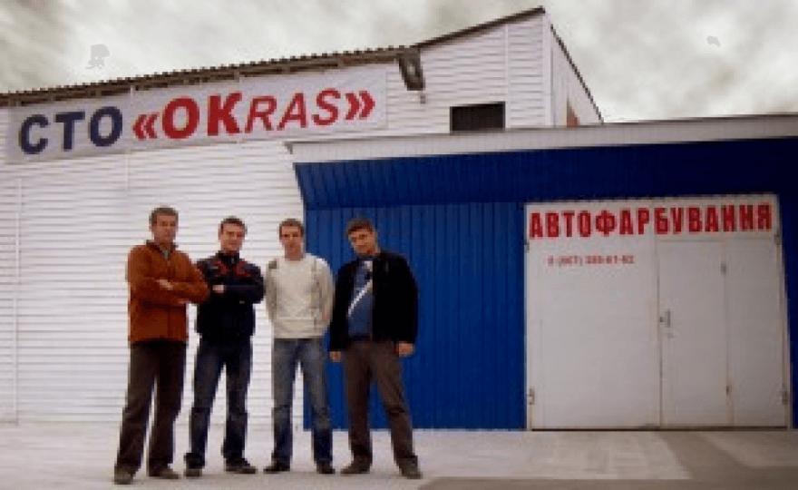 OKras, Покраска, 2021, ул. Горького 100, записаться, отзывы