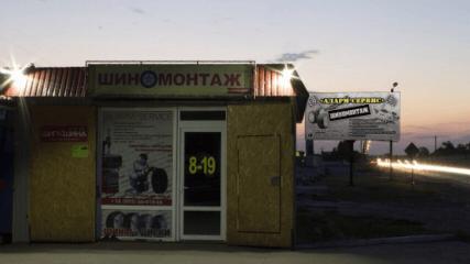 Шиномонтаж Аларм-Сервис,  Балансировка колес,  Новокаховське шосе, 12Г, Нова Каховка, Херсонська область
