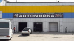 на Зеньковского, Автомойка, 2021, ул. Зеньковская, 52, записаться, отзывы