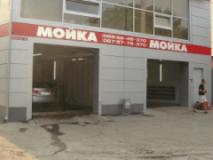 Статус-М, Автомойка, 2020, ул.Конева 4, записаться, отзывы