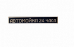 24 часа, Автомойка, 2021, ул. Богдана Хмельницкого 20А, записаться, отзывы