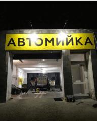 Автомойка CleanAutoChe