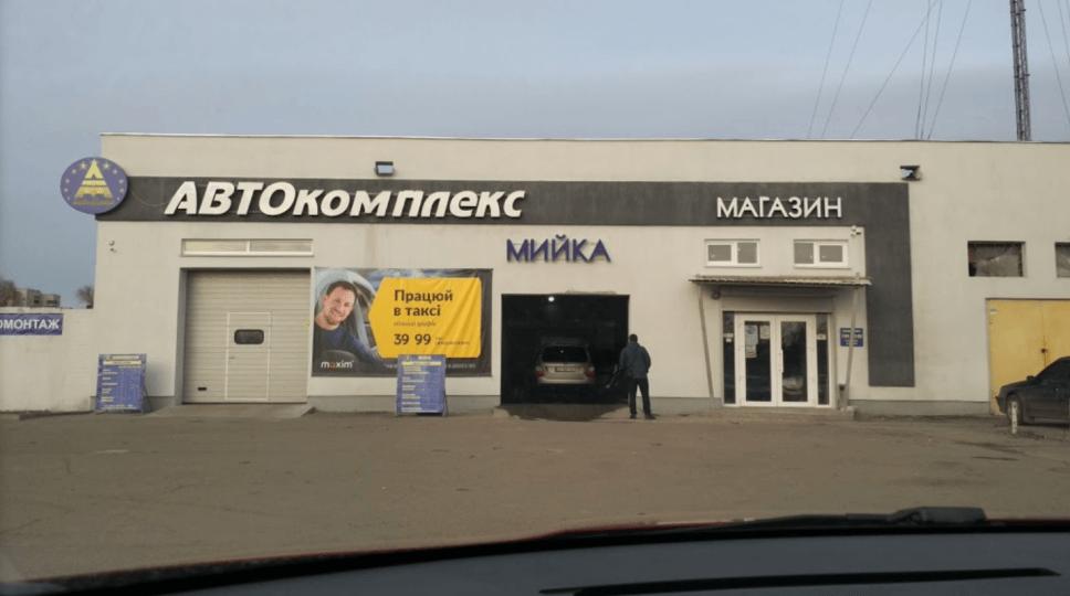 Auto Magic, Автомойка, 2021, ул. Оборонная, 16, записаться, отзывы