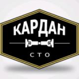 СТО «Кардан», СТО, 2020, Украина, Киев, улица Николая Закревского 93А, записаться, отзывы