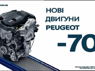 СТО Офіційний сервіс Peugeot - Дилерський Центр Peugeot ПСП Ньютон