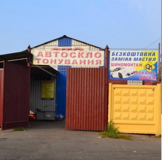Авто Стекло Центр, СТО, 2021, город Винница, улица Князей Кориатовичей, 21а, записаться, отзывы