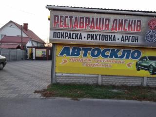 СТО Автостекло Винница на Киевской