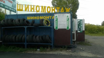 Шиномонтаж на Киевской