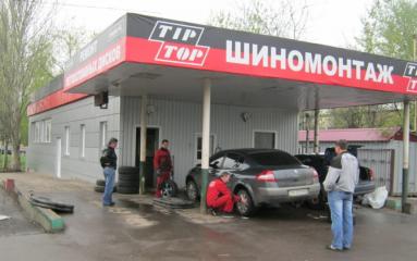 Шиномонтаж TIP-TOP