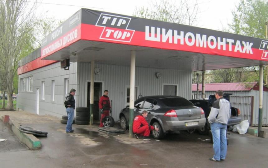 TIP-TOP, Шиномонтажи, 2021, ул.Пересыпкина, 13а, записаться, отзывы