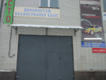 Автомаркет, СТО, 2021, Житомирская область, город Коростень, улица Коротуна, 11а, записаться, отзывы