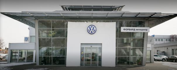 СТО Официальный сервис Форвард Автоцентр Volkswagen