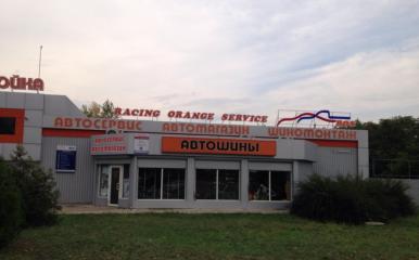 Шиномонтаж Racing Orange Service