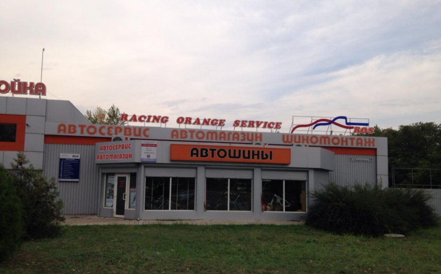 Racing Orange Service, Шиномонтажи, 2021, Елизоветовское шоссе,17, записаться, отзывы