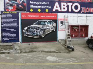 Шиномонтажи в Шиномонтажи АВТОдок для КАЗ в Знаменке