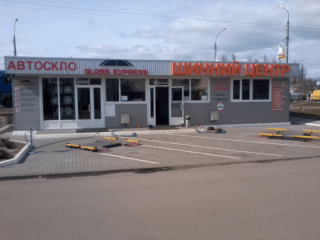 """Шиномонтаж """"Колос-Авто"""",  ул.Смелянская,153"""