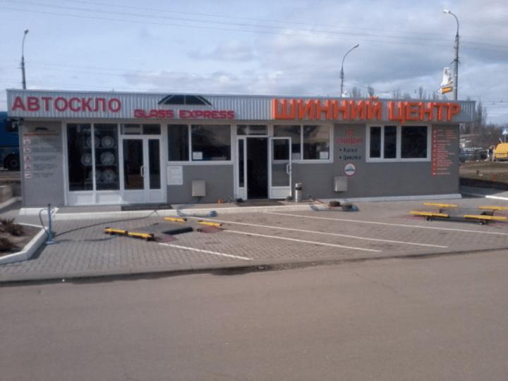 """""""Колос-Авто"""", Шиномонтажи, 2020, ул.Смелянская,153, записаться, отзывы"""
