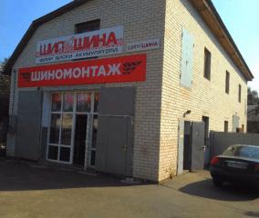 Шиномонтаж ШипШина