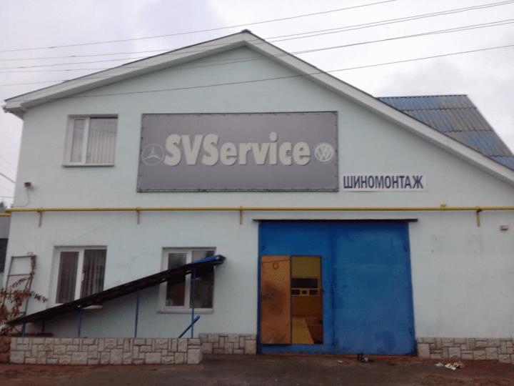 SVS, Шиномонтажи, 2021, ул. Ремзаводская 4, записаться, отзывы