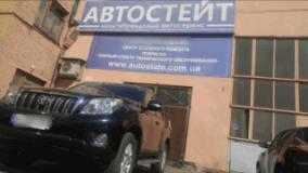 Автостейт - кузовной ремонт и техническое обслуживание, СТО, 2020, ул.Фанерная 4, записаться, отзывы