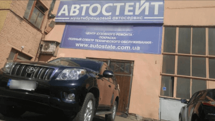 СТО Автостейт - кузовной ремонт и техническое обслуживание,  г. Киев, ул.Фанерная 4